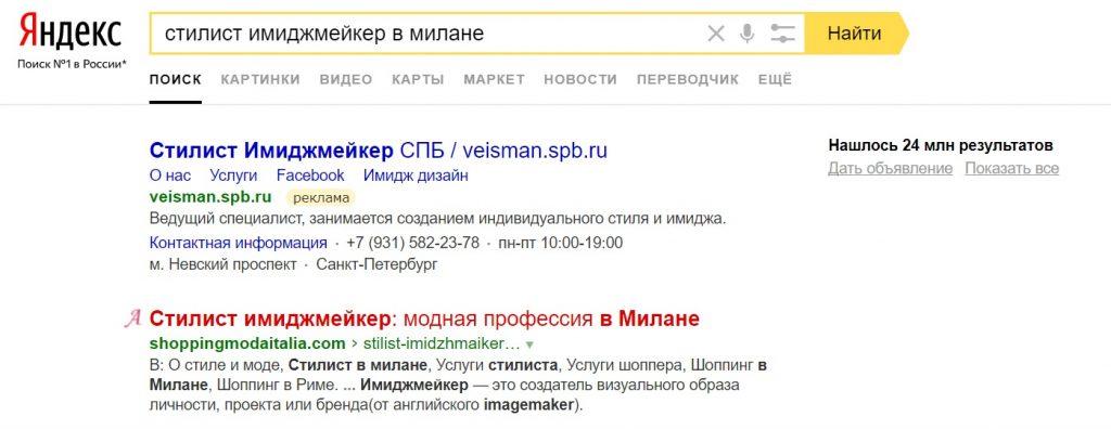 Как сделать что бы в поисковой выдаче сайт бесплатный хостинг под se4