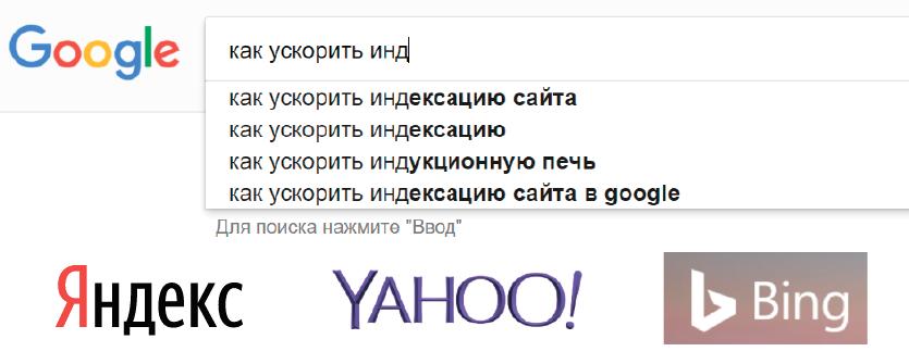 Как увеличить скорость индексации сайта в Яндексе и Google