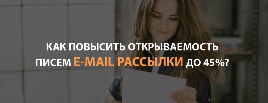 Рассылка e-mail писем по базе — с открываемостью 45%!
