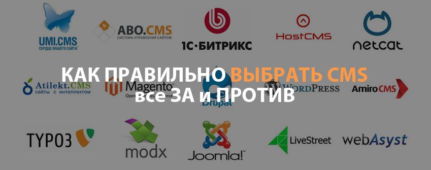 Как выбрать идеальную CMS для сайта, интернет-магазина, портала, блога, сайта-визитки