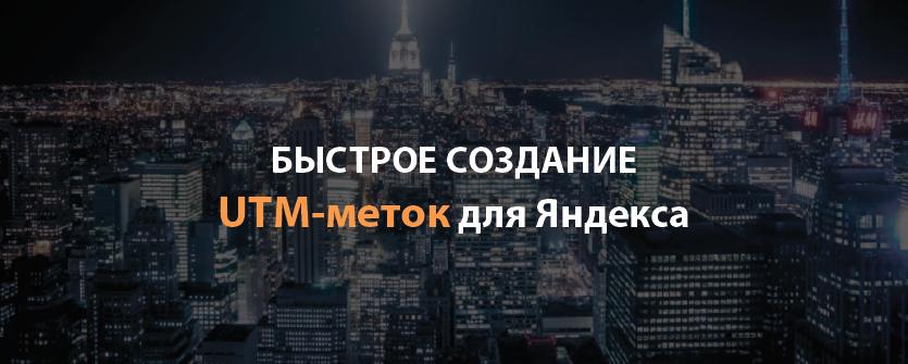 UTM-метки в Яндекс для отслеживания конверсий в статистике