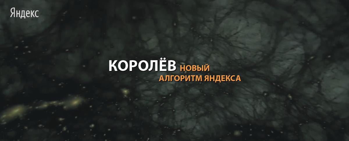 Алгоритм Яндекса «Королёв» — для поиска по смыслу …