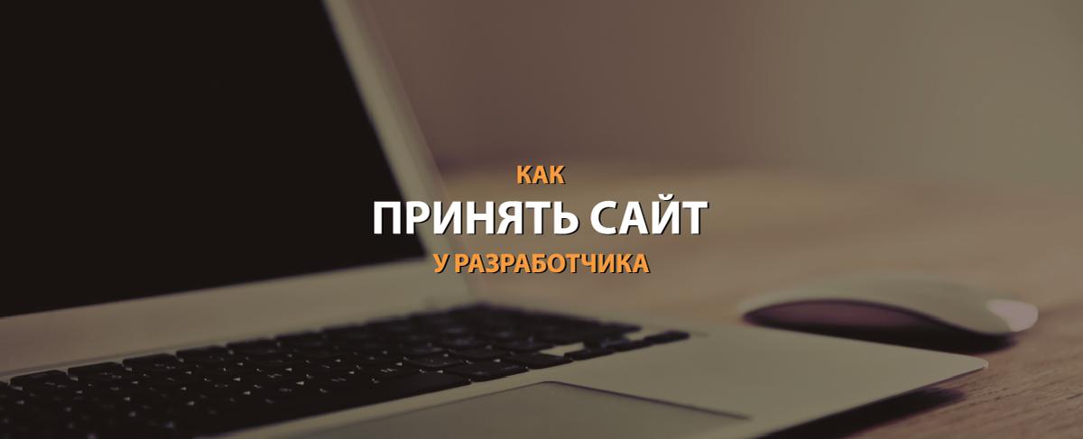 Как заказчику принять сайт: технические требования к сайту в 2020
