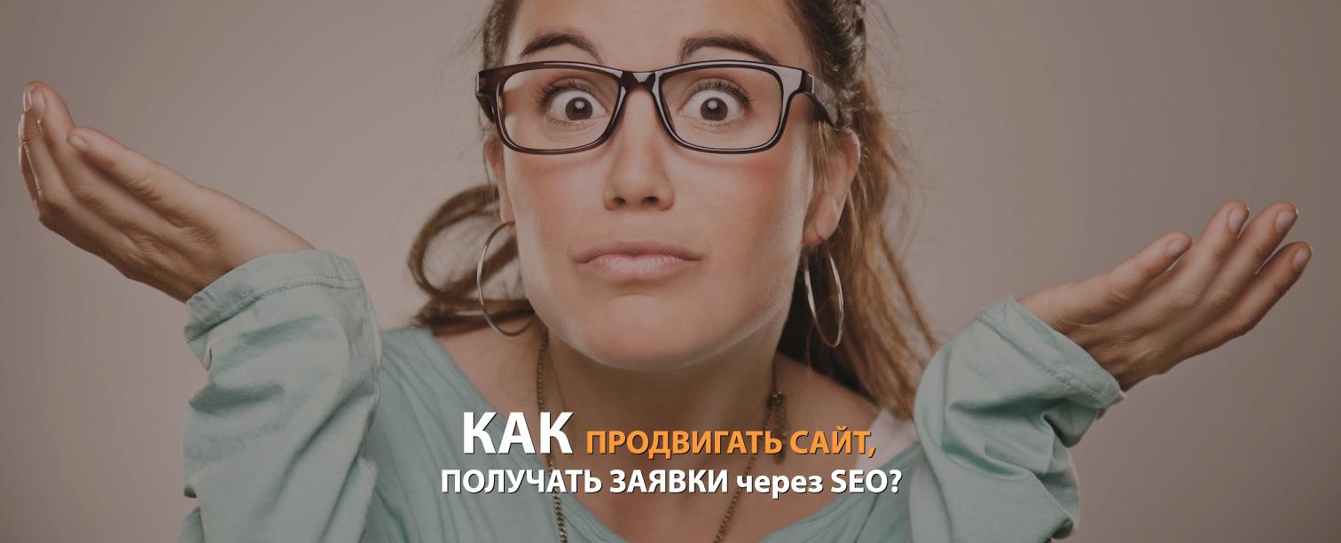 Зачем нужна SEO оптимизация и продвижение сайтов?