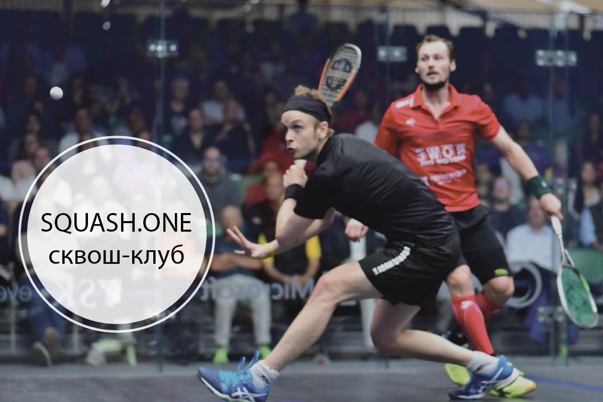Разработка сайта сквош-клуба в СПБ — Squash.one