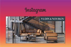 Продвижение архитектурного бюро «Юдин и Новиков» в Instagram