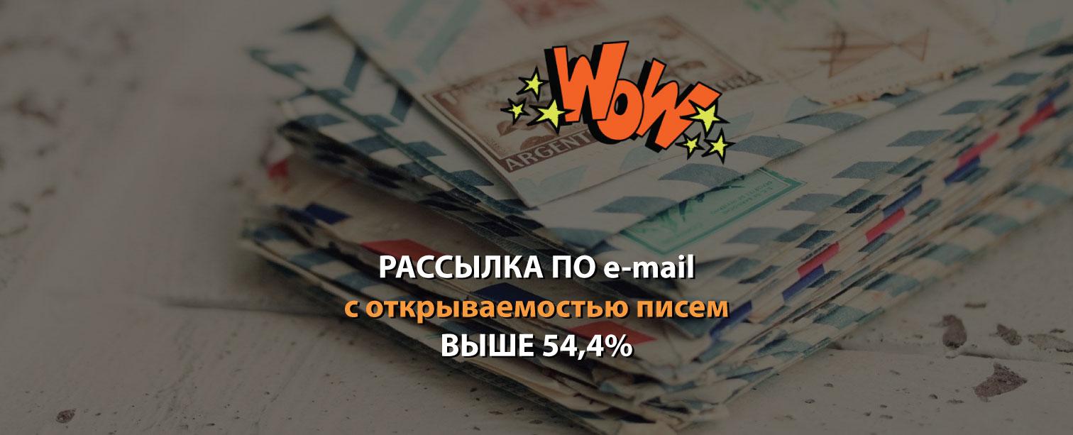 Рассылка по холодной базе — с открываемостью писем выше 54%