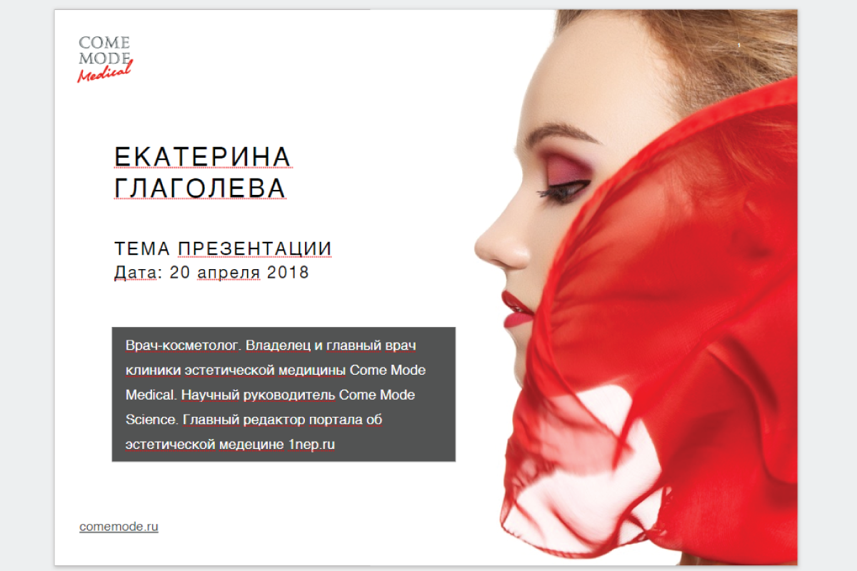 Дизайн презентаций клиники Come Mode в СПб
