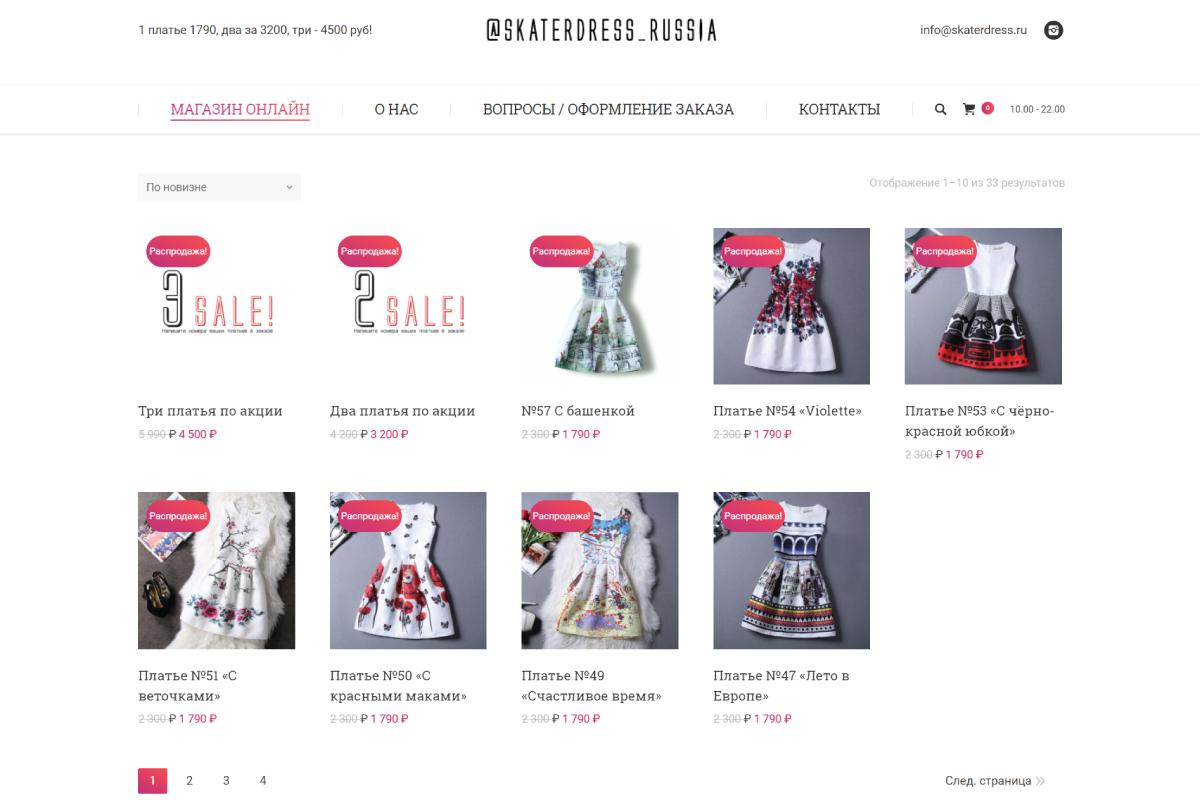 Разработка сайта-магазина платьев — skaterdress.ru
