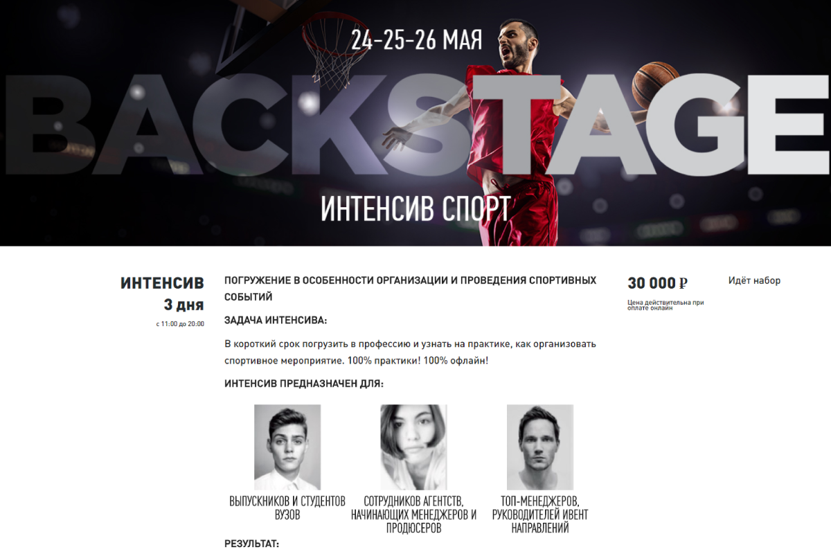 Разработка сайта академии BACKSTAGE MOSCOW — backstageacademy.ru