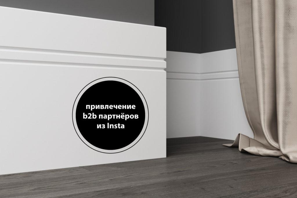 Привлечь b2b партнёров из Insta за 7 дней