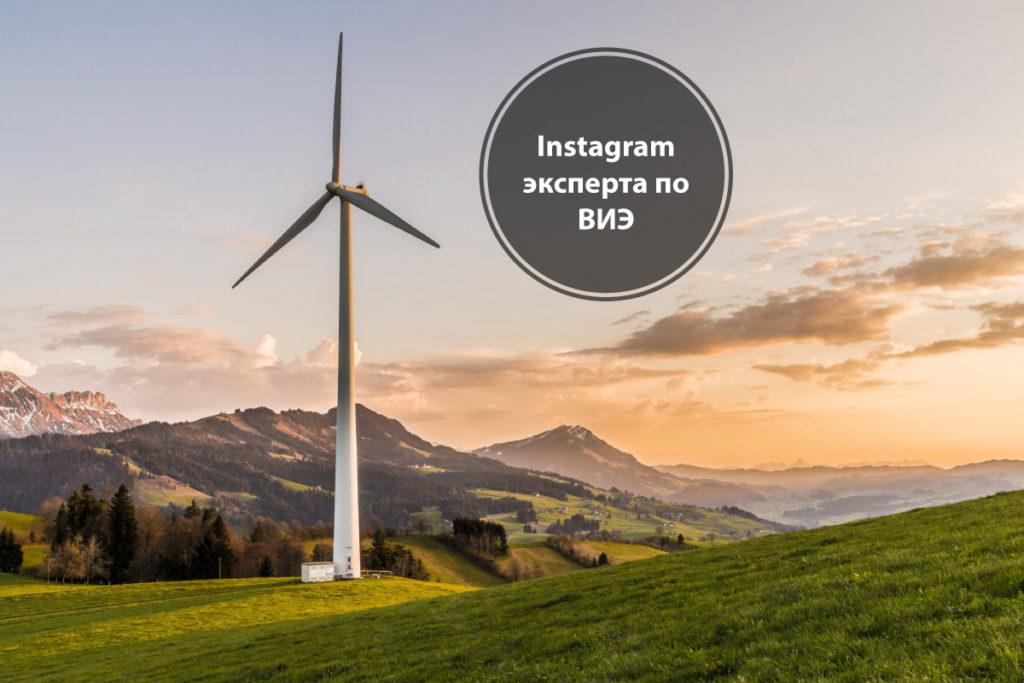 Номер 1 в России по возобновляемой энергетике – Instagram эксперта