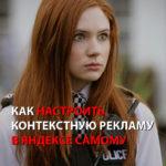 Как настроить контекстную рекламу я Яндексе своими руками