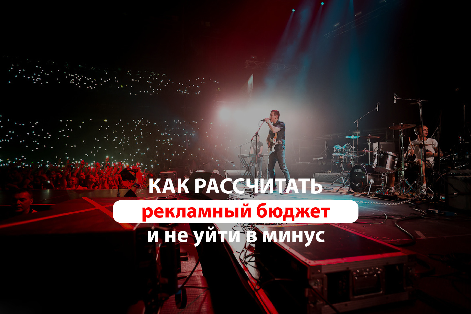 Как рассчитать рекламный бюджет компании и не уйти в минус на 80 000 рублей