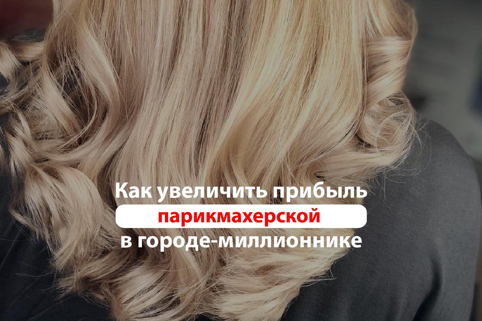 Как увеличить прибыль парикмахерской в городе миллионнике агентство L-io.ru