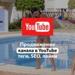 Продвижение YouTube канала