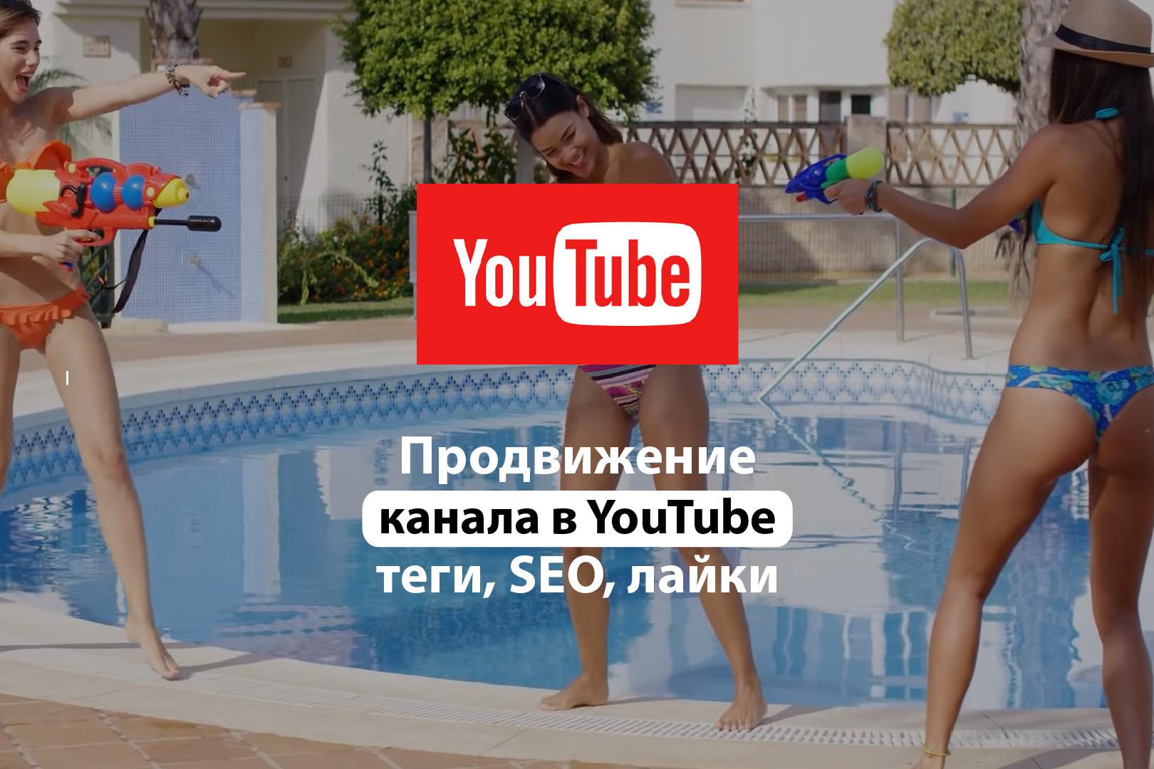 Продвижение в YouTube — как раскрутить канал 2021 🤖