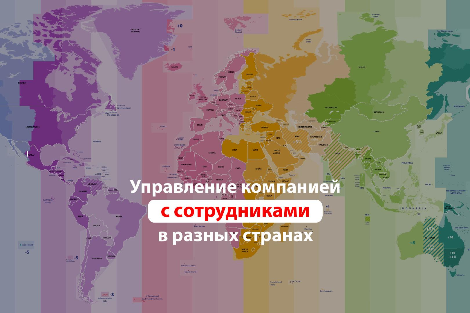 Управление-бизнесом-с-сотрудниками-в-разных-странах-агентство-Lio-Digital-Agency-l-io.ru