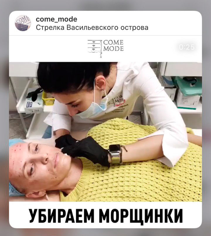 косметология инстаграм