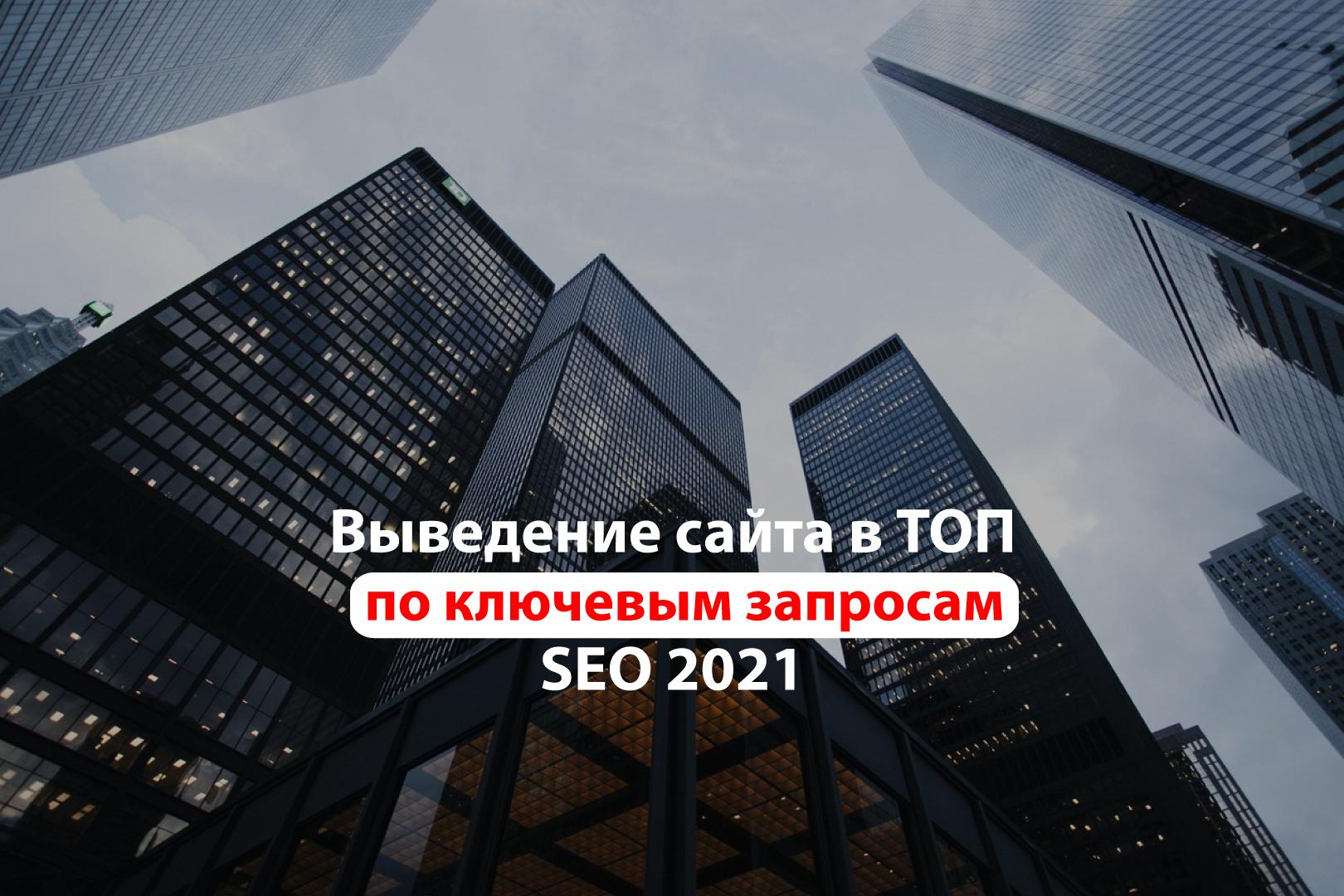 Тренды SEO 2021 — как предотвратить падение позиций