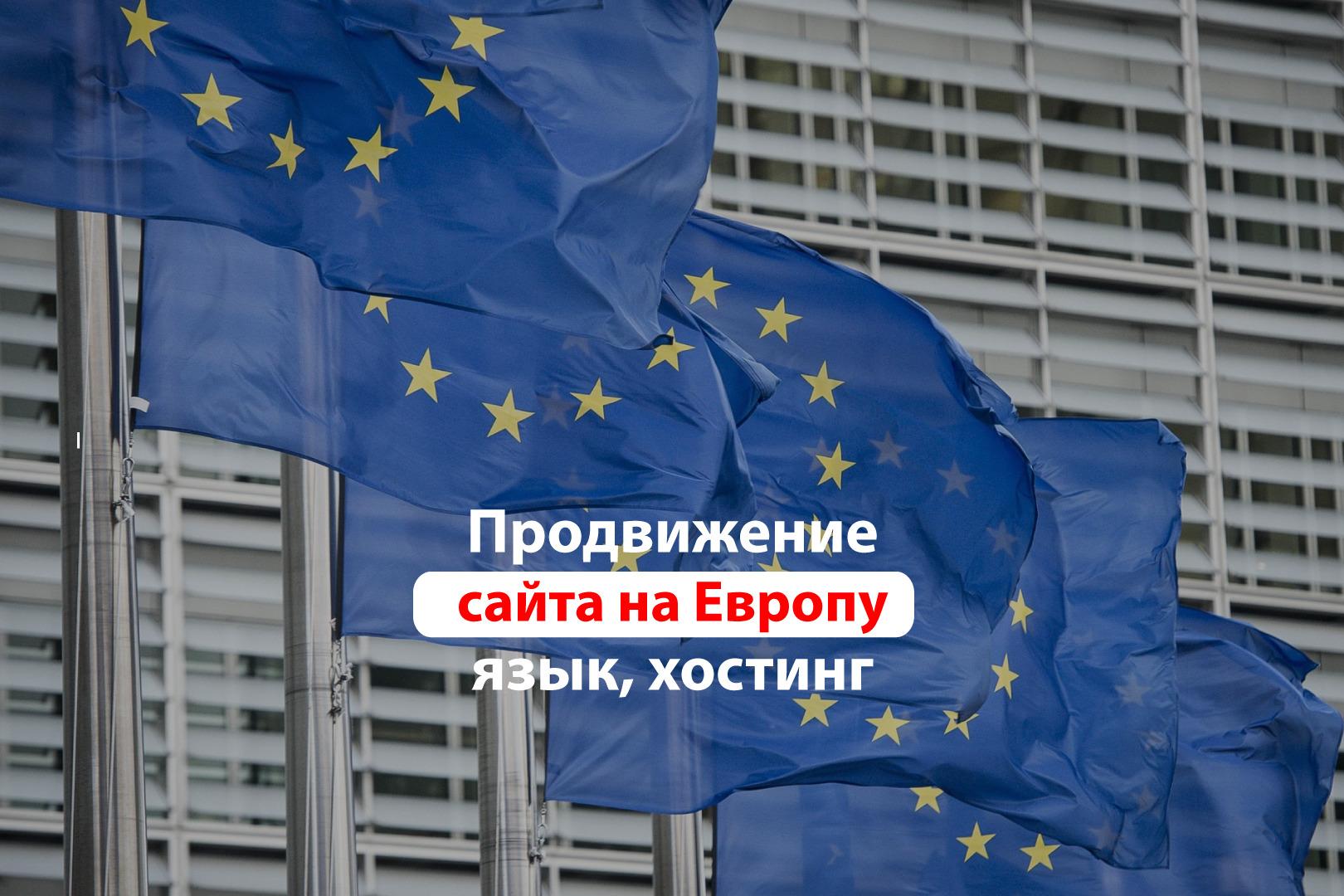 Продвижение сайта в Европе — перевод сайта и SEO