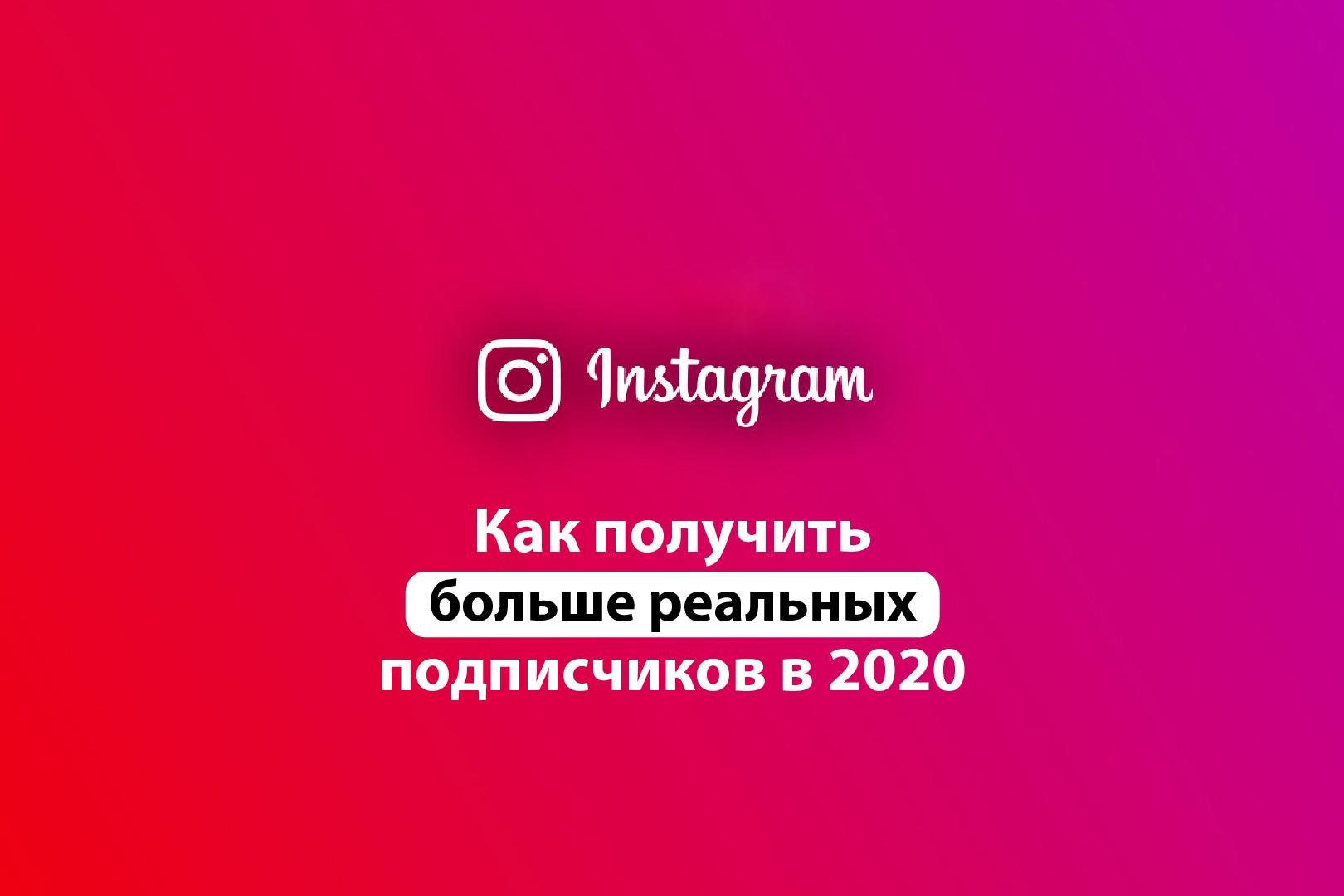 Как получить больше (реальных) подписчиков Instagram в 2021 году — 12 советов, которые работают