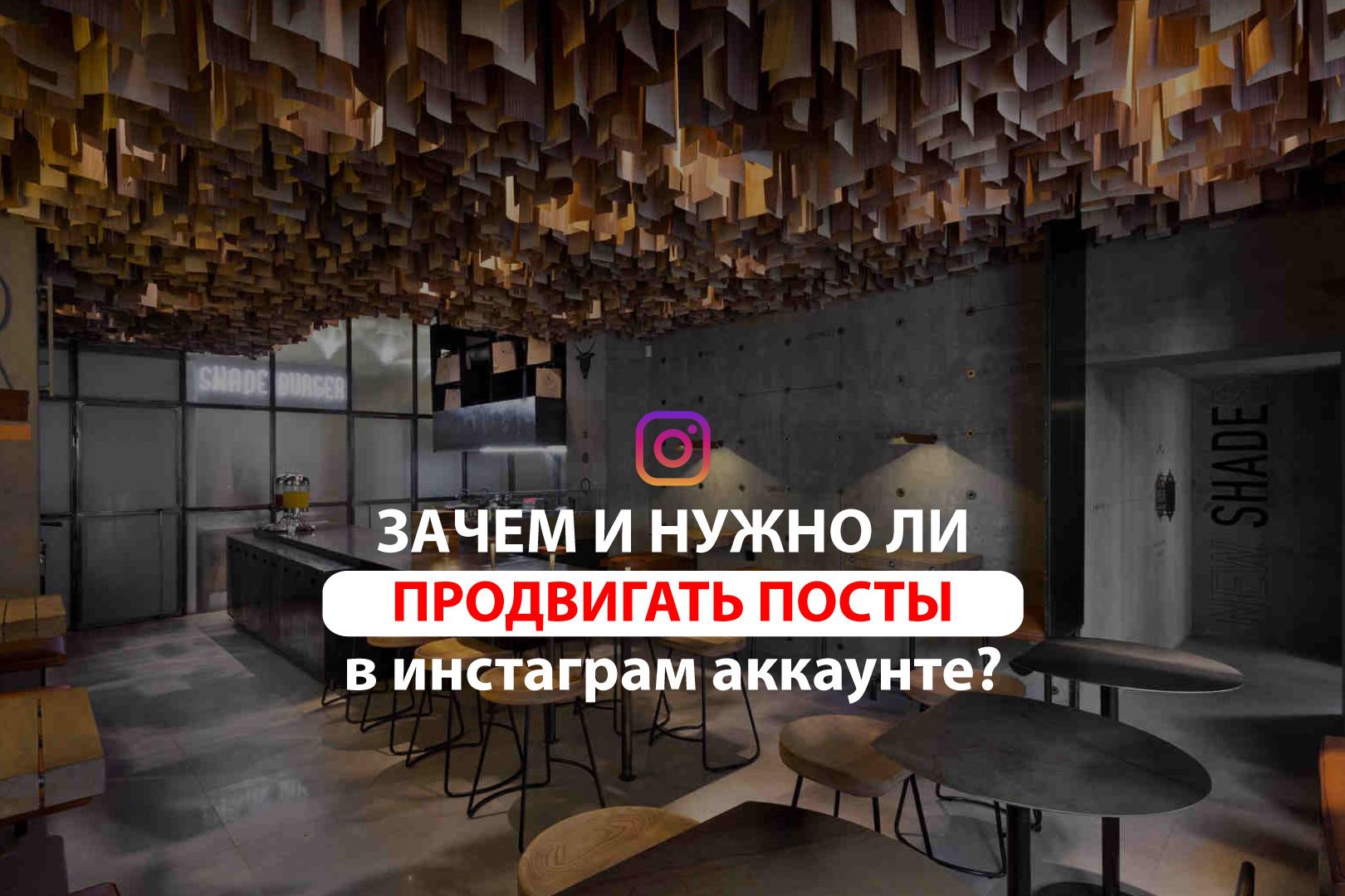 Продвижение в инстаграм зачем и нужно ли продвижение постов инстаграм Lio Digital Marketing Agency l-io.ru