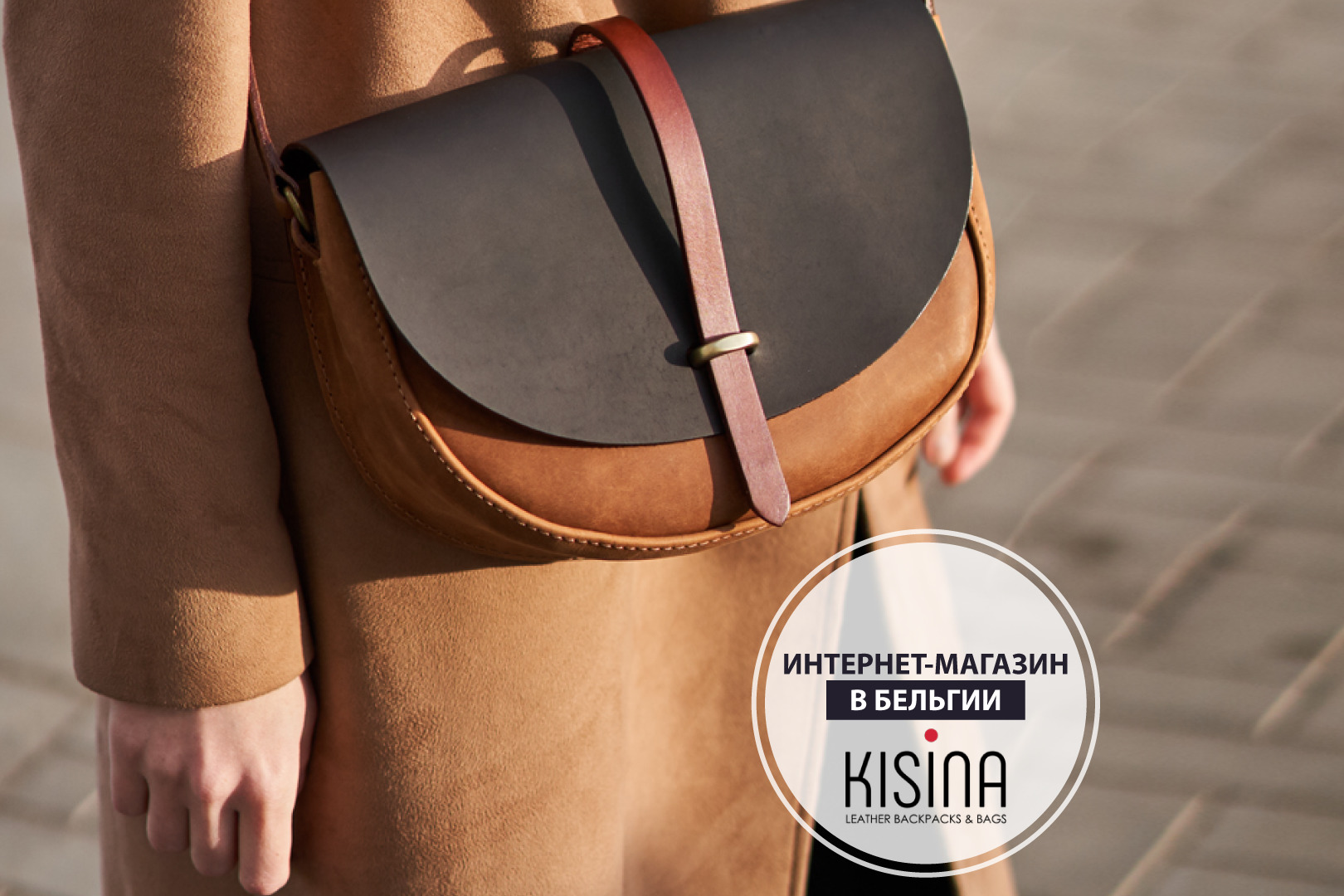 Разработка интернет-магазина кожаных рюкзаков в Бельгии и Нидерландах